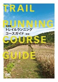 首都圏トレイルランニングコースガイド [新版]