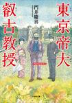 東京帝大叡古教授-電子書籍