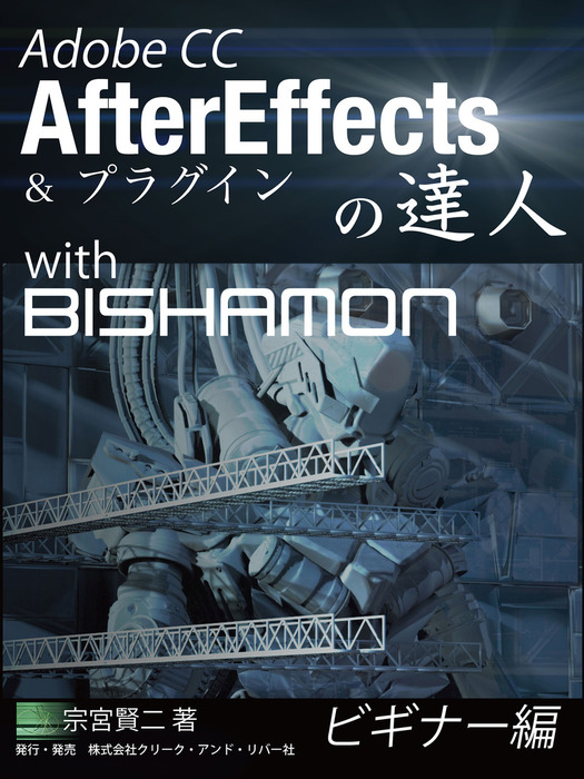 Adobe CC AfterEffectsの達人 with BISHAMON ビギナー編拡大写真