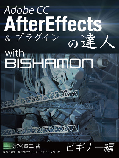 Adobe CC AfterEffectsの達人 with BISHAMON ビギナー編-電子書籍