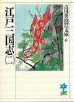 江戸三国志(二)-電子書籍