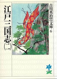 江戸三国志(二)