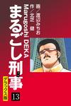 まるごし刑事 デラックス版(13)-電子書籍