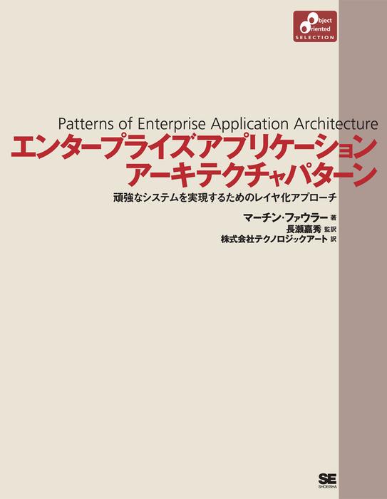 エンタープライズアプリケーションアーキテクチャパターン拡大写真