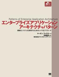 エンタープライズアプリケーションアーキテクチャパターン-電子書籍