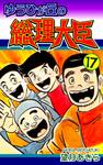 ゆうひが丘の総理大臣(17)-電子書籍