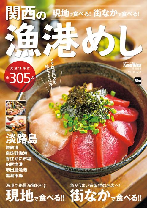関西の漁港めし 関西Walker特別編集-電子書籍-拡大画像