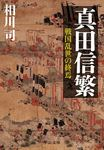 真田信繁 戦国乱世の終焉-電子書籍