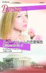 スイートルームの恋愛報告-電子書籍