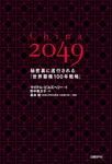 China 2049 秘密裏に遂行される「世界覇権100年戦略」-電子書籍
