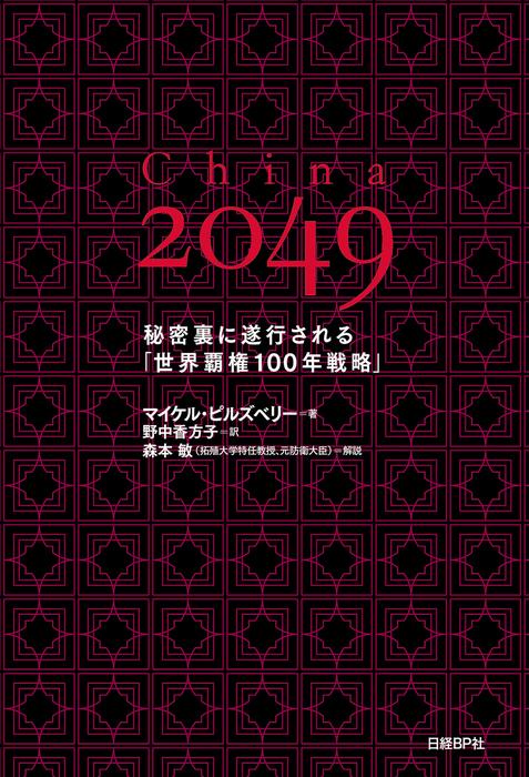 China 2049 秘密裏に遂行される「世界覇権100年戦略」-電子書籍-拡大画像