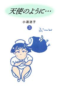 天使のように(3)
