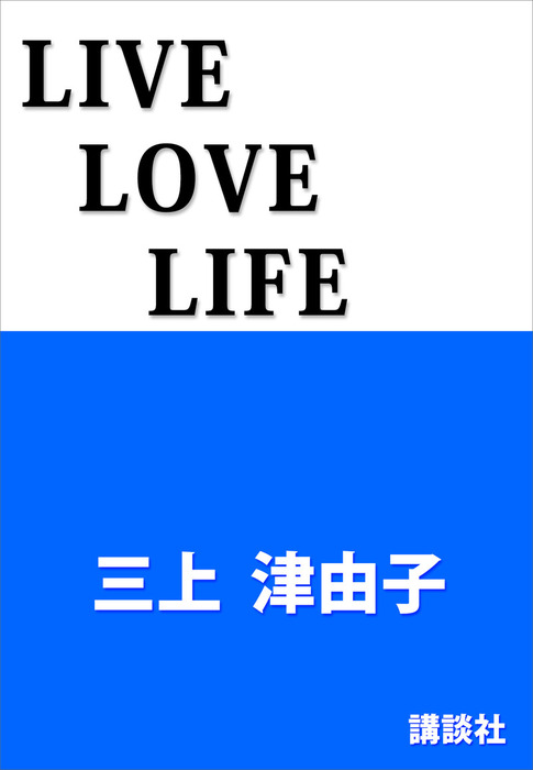 LIVE LOVE LIFE拡大写真