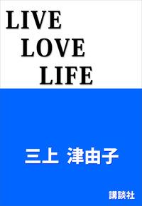 LIVE LOVE LIFE-電子書籍