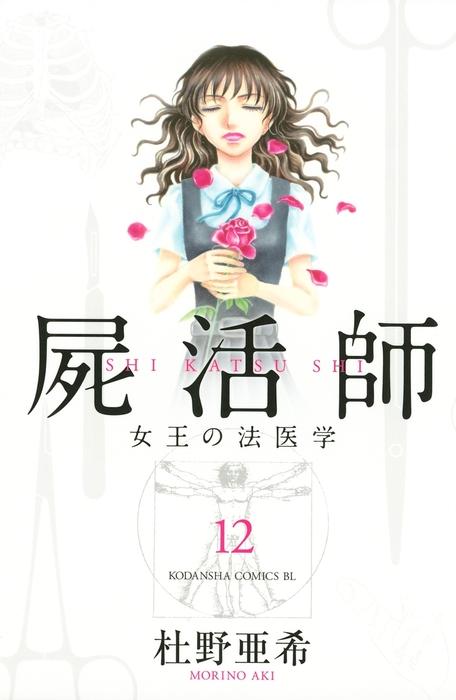 屍活師 女王の法医学(12)拡大写真