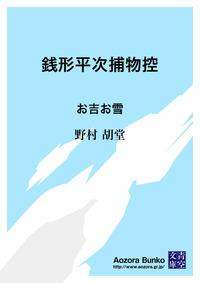 銭形平次捕物控 お吉お雪-電子書籍
