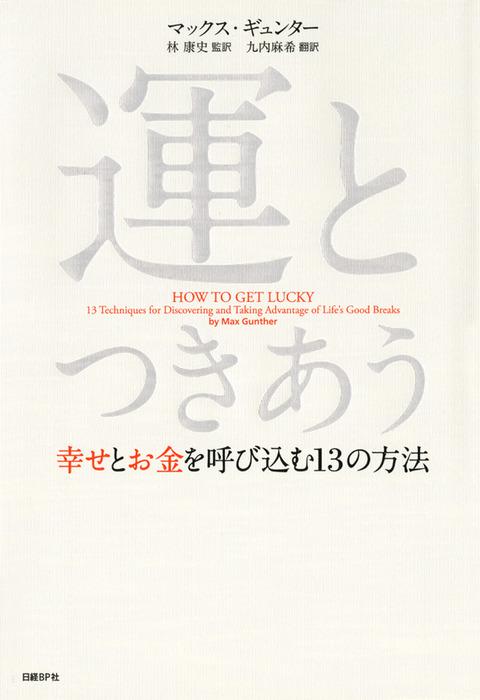 運とつきあう――幸せとお金を呼びこむ13の法則 幸せとお金を呼び込む13の方法-電子書籍-拡大画像