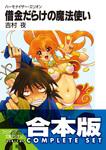 【合本版】ハーモナイザー・エリオン 全4巻-電子書籍