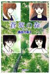蒼紫の森-電子書籍