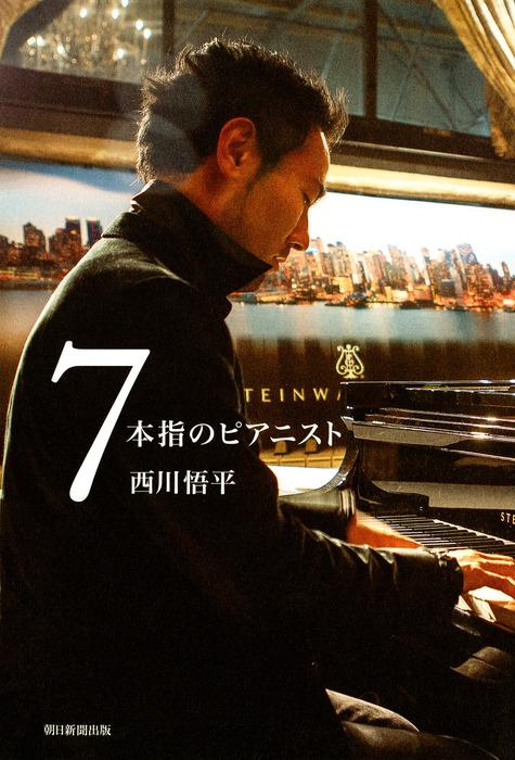 7本指のピアニスト-電子書籍-拡大画像