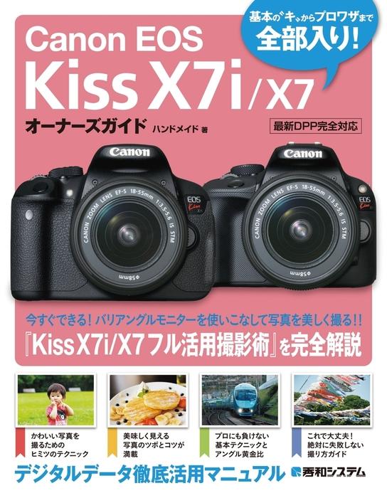 Canon EOS Kiss X7i/X7 オーナーズガイド拡大写真
