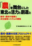「農」を舞台にした東北の活力と創造と : 都市・農村の協働と共生循環システムの構築-電子書籍