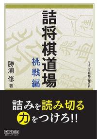 詰将棋道場 挑戦編-電子書籍