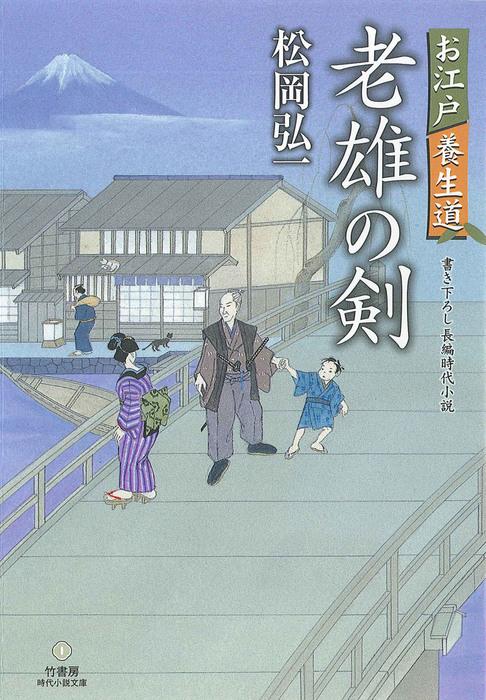 時代小説文庫 お江戸養生道 老雄の剣拡大写真