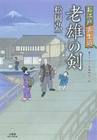 お江戸養生道 老雄の剣(竹書房時代小説文庫)