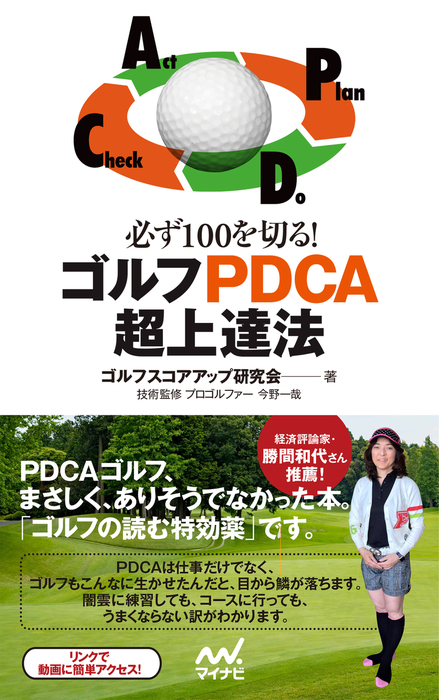 必ず100を切る! ゴルフPDCA超上達法拡大写真