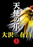 天使の爪(上)-電子書籍