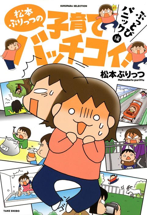 松本ぷりっつの子育てバッチコイ!ぶっとびパニック編-電子書籍-拡大画像