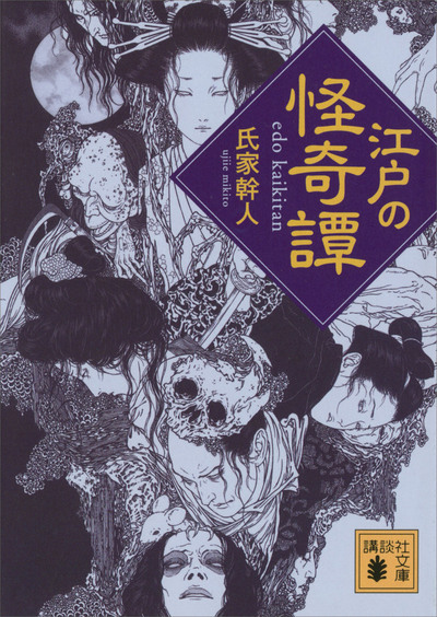 江戸の怪奇譚-電子書籍
