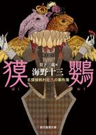 「名探偵帆村荘六の事件簿」シリーズ