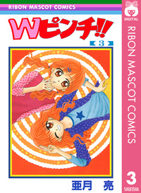 Wピンチ!! 3-電子書籍