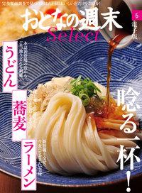 おとなの週末セレクト「唸る一杯!うどん、蕎麦、ラーメン」〈2016年6月号〉-電子書籍
