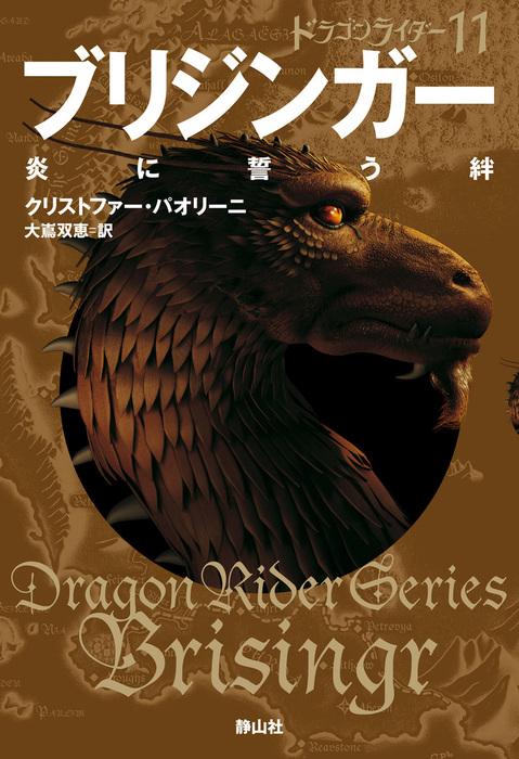 ドラゴンライダー11 ブリジンガー 炎に誓う絆拡大写真