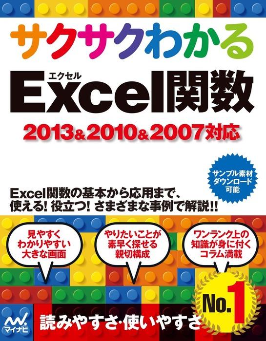 サクサクわかる Excel 関数 2013&2010&2007対応拡大写真
