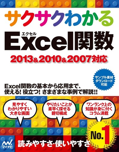 サクサクわかる Excel 関数 2013&2010&2007対応-電子書籍