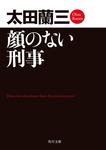 顔のない刑事-電子書籍