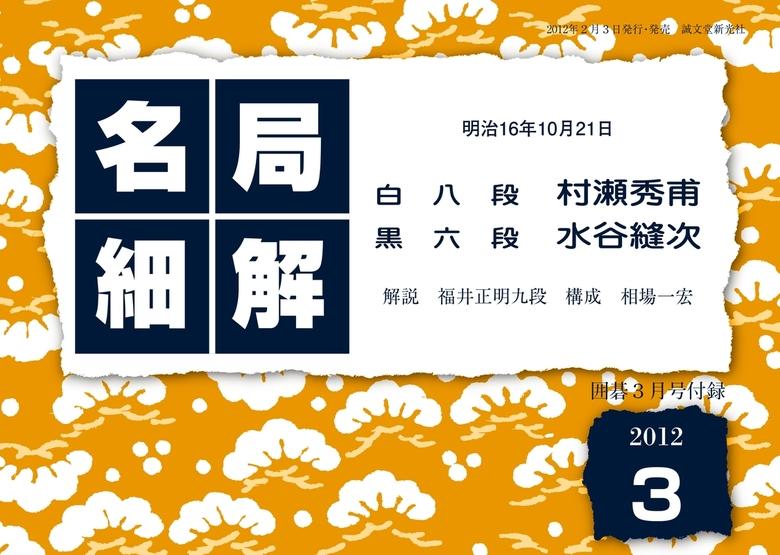 名局細解 2012年3月号-電子書籍-拡大画像