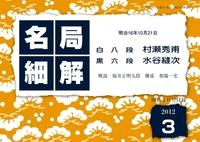 名局細解 2012年3月号