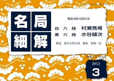 名局細解 2012年3月号-電子書籍