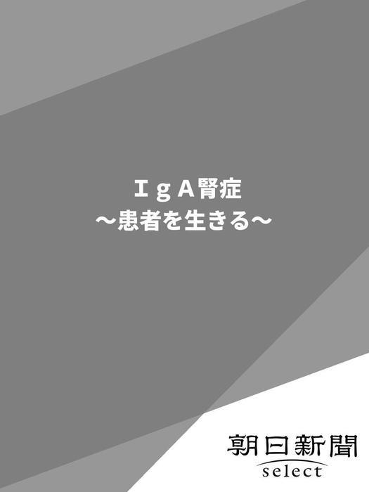 IgA腎症 ~患者を生きる~-電子書籍-拡大画像