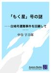 「もく星」号の謎 ――白鳩号遭難事件を回顧して――-電子書籍