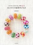はじめての加賀ゆびぬき-電子書籍