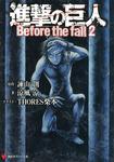 進撃の巨人 Before the fall2-電子書籍