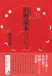 改訂新版 旧暦読本 日本の暮らしを愉しむ「こよみ」の知恵-電子書籍