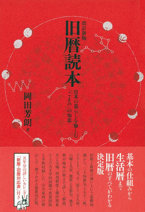 改訂新版 旧暦読本 日本の暮らしを愉しむ「こよみ」の知恵拡大写真
