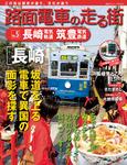 路面電車の走る街(5) 長崎電気軌道・筑豊電気鉄道-電子書籍